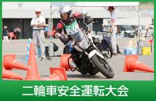 二輪車安全運転大会