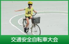 交通安全自転車大会