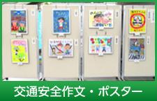 交通安全作文・ポスター