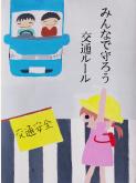 中学校の部・佳作