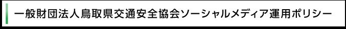 一般財団法人鳥取県交通安全協会ソーシャルメディア運用ポリシー
