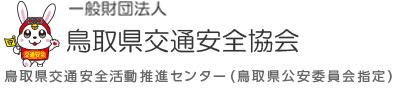 一般財団法人鳥取県交通安全協会