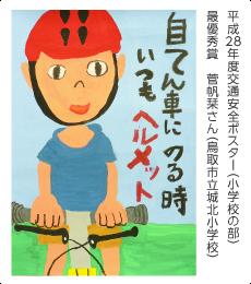 平成27年度交通安全ポスター