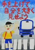 小学校の部・佳作