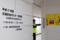 H27年度交通安全ポスター作品展(八橋署管内)