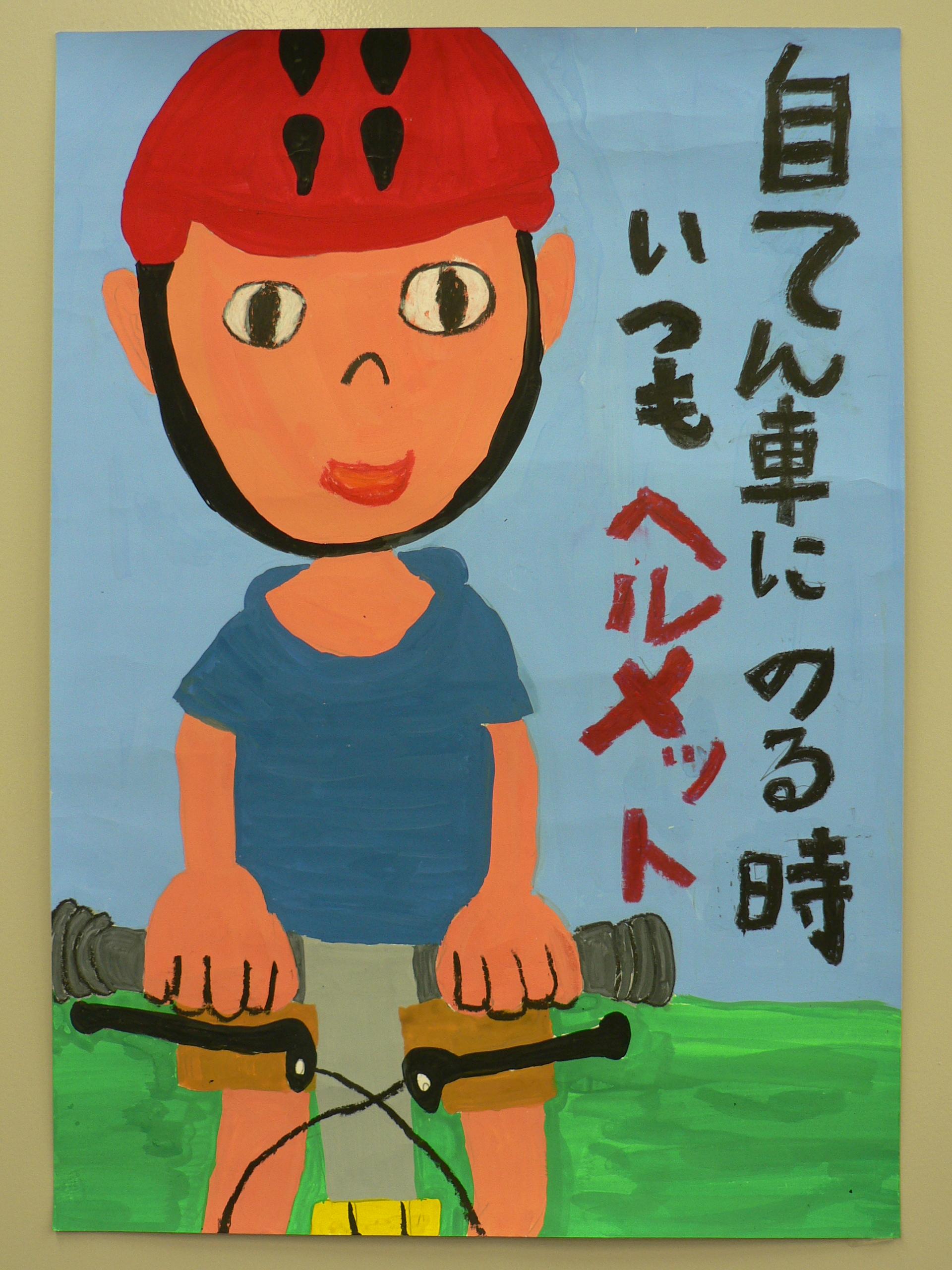 ①最優秀 鳥取市立城北小学校 3年生 菅帆栞