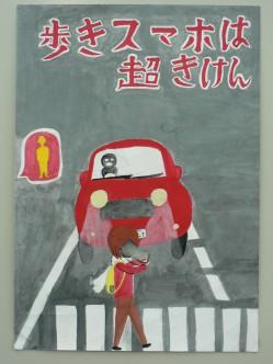 ⑪佳作 鳥取市立桜ヶ丘中学校 2年生 山根美幸