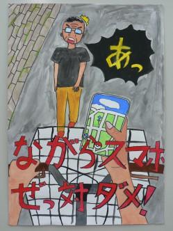 ⑦佳作 鳥取市立稲葉山小学校 5年生 谷口楓織