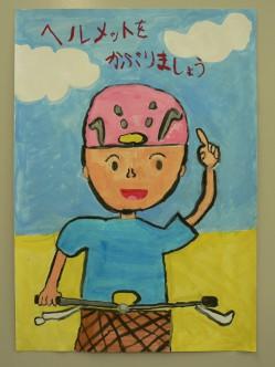 ⑥佳作 米子市立彦名小学校 3年生 牧野佳穂
