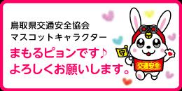 鳥取県交通安全協会マスコットキャラクター まもるピョン