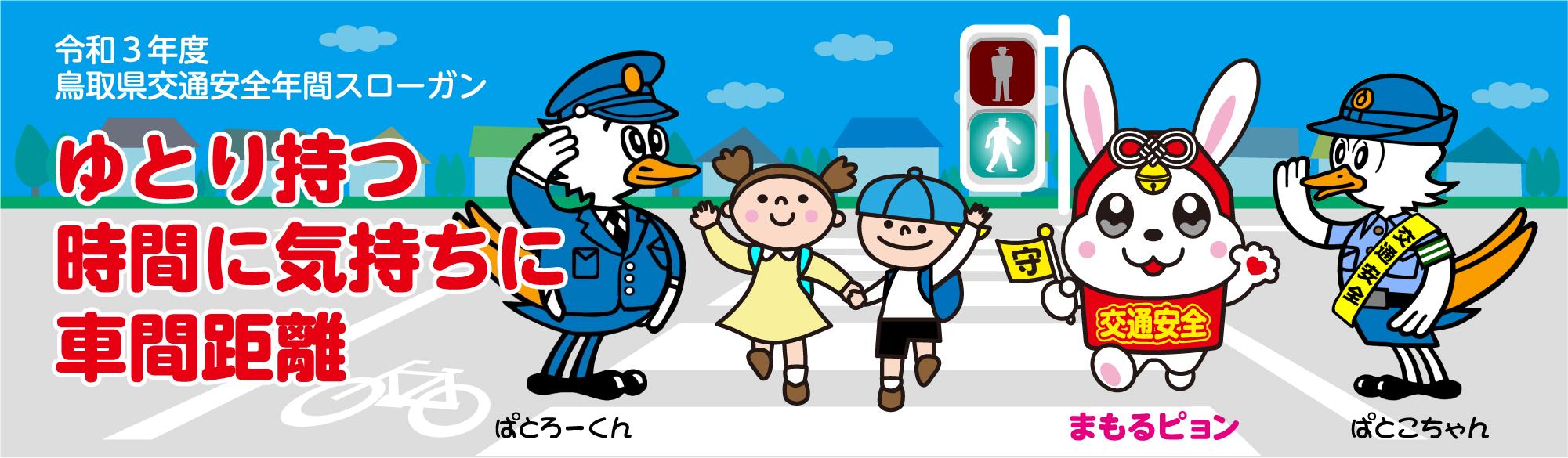 鳥取県交通安全協会マスコットキャラクター「まもるピョン」
